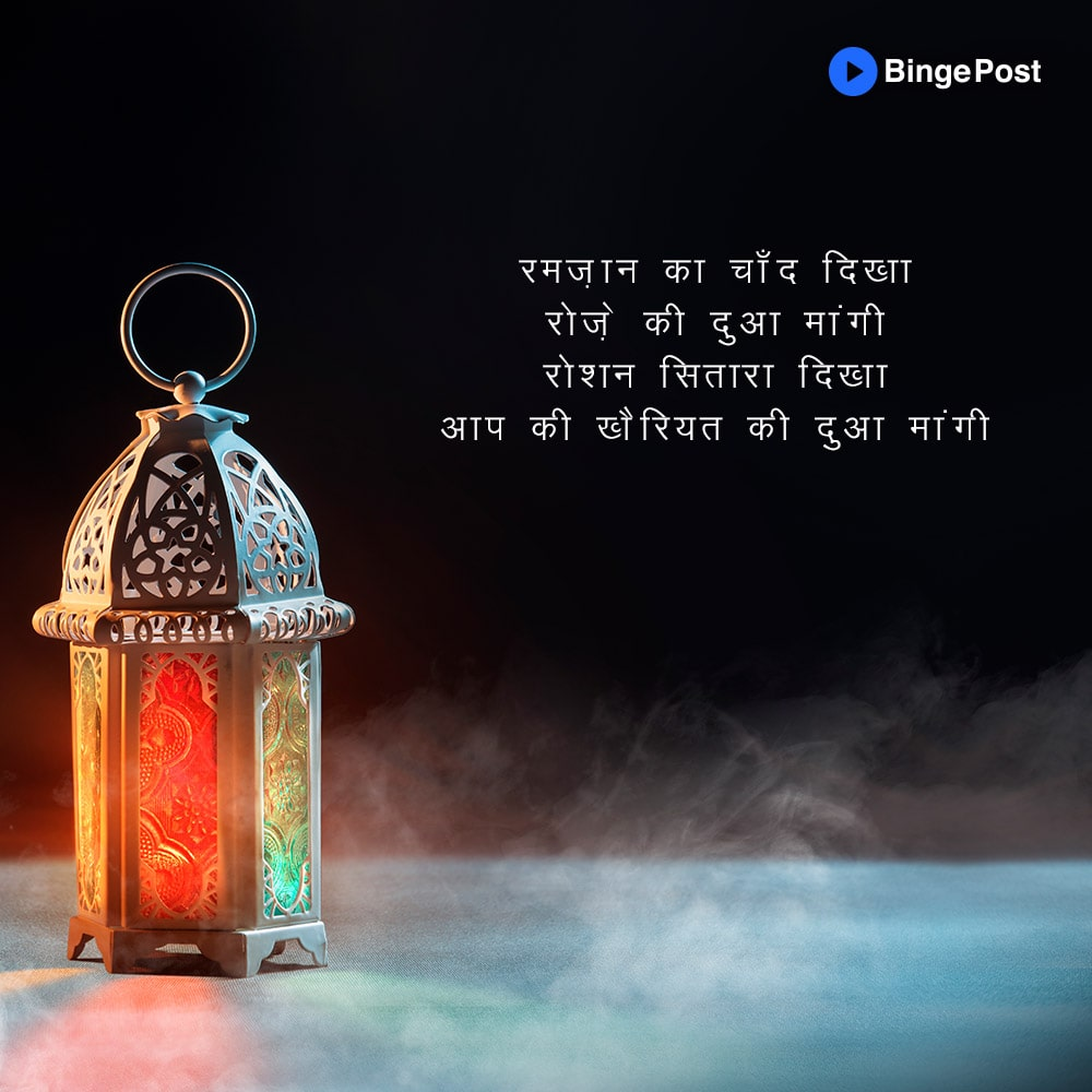 best quotes for ramadan in hindi