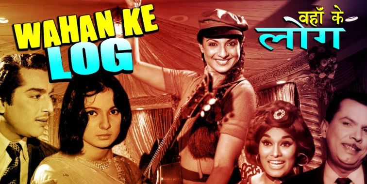 wahan ke log movie poster