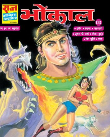 bhokal superhero character where it came from